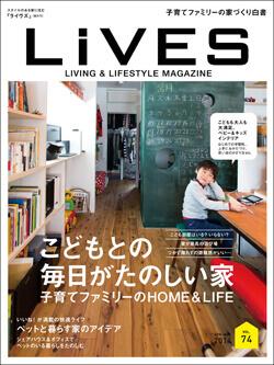 LiVES vol.74 「こどもとの毎日が楽しい家」