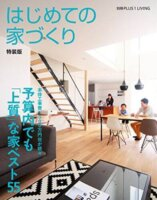はじめての家づくり 特装版 予算内でも「上質」な家ベスト55