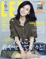 女性誌LEE(2016年6月号)「20人の暮らしやすい家」