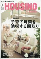 HOUSING by suumo 2017 5月号