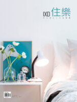 IXD+住樂 2017年4月号