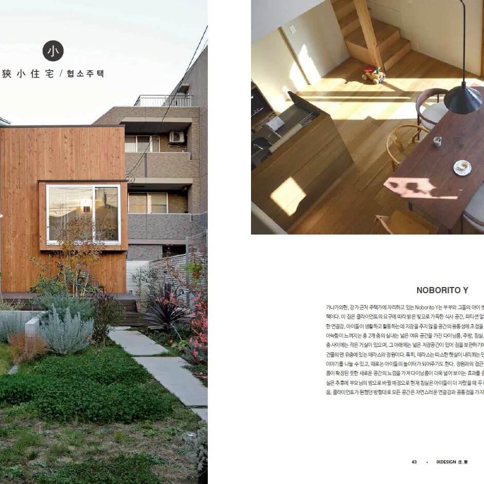登戸Y邸がIXD+住樂4月号に掲載