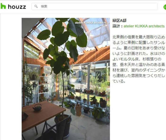 緑区A邸 houzz 温室