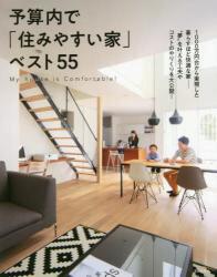 予算内で住みやすい家ベスト55