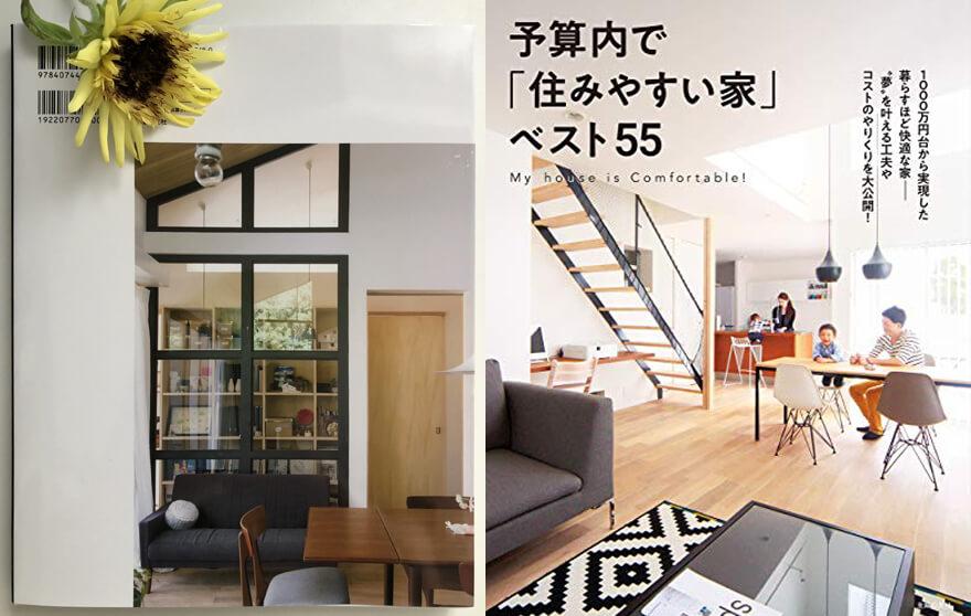 緑区A邸 予算内で住みやすい家ベスト55